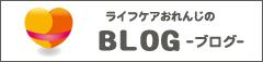 ライフケアおれんじのブログ