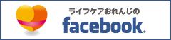 ライフケアおれんじのfacebook