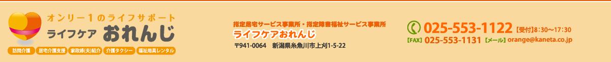 糸魚川でオンリー1のライフサポート|ライフケアおれんじ