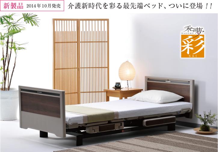 新商品の介護ベッド和夢(なごむ) 彩(さい)