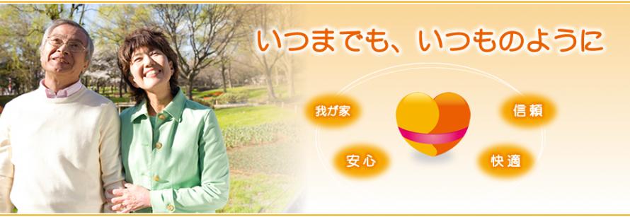 糸魚川で訪問介護・居宅介護支援・家政婦紹介ならおれんじ