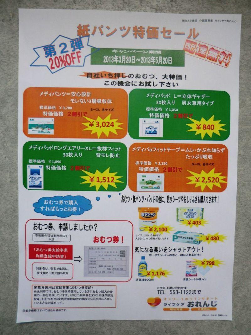 紙パンツ特価セール
